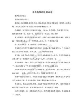 翟洪森演讲稿1[最新].doc