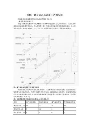 焦化厂剩余氨水蒸氨新工艺的应用.docx