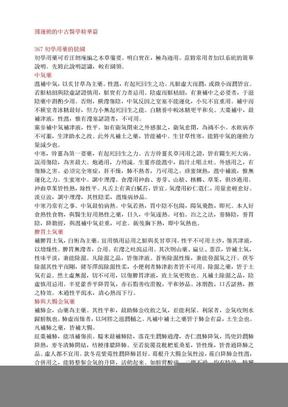 圆运动的中古医学精华篇.doc