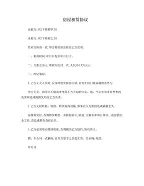 房屋租赁协议(居住证办理模版).doc