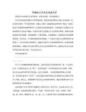 李涵辰八字先天风水公开.doc