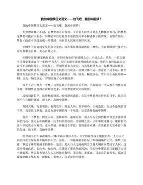 我的中国梦征文范文——放飞吧,我的中国梦!.docx