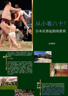日本的幼儿园教育.ppt