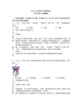 2015年天津市中考物理试卷答案与解析.doc