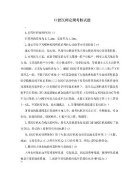 口腔医师定期考核试题.doc