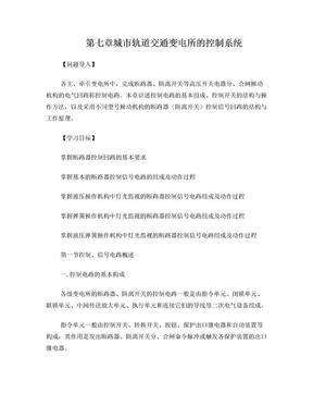 城轨供变电技术 第七章.doc