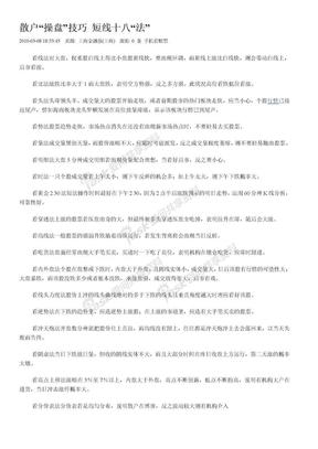 """散户""""操盘""""技巧 短线十八""""法"""".doc"""