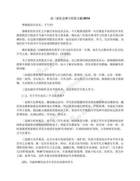 高三家长会班主任发言稿2014.docx