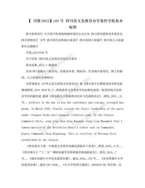 【 川教2012】184号  四川省义务教育办学条件学校基本标准.doc
