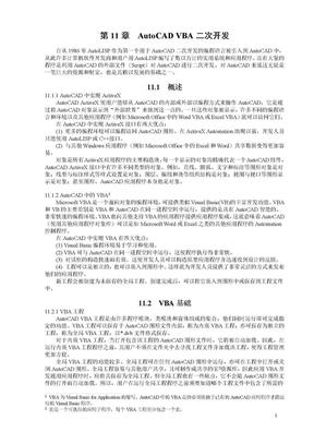 AutoCAD_VBA二次开发.doc