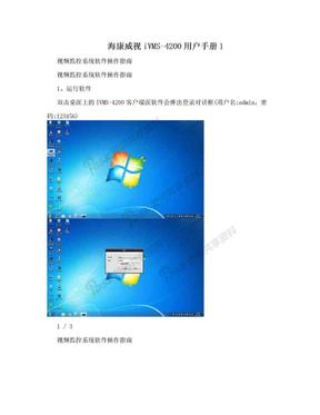 海康威视iVMS-4200用户手册1.doc