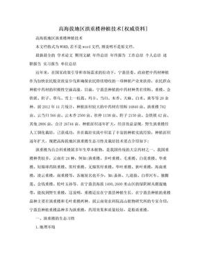高海拔地区滇重楼种植技术[权威资料].doc