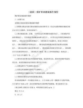 (最新)煤矿职业健康操作规程.doc