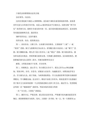 干部代表挂职锻炼表态发言稿.doc
