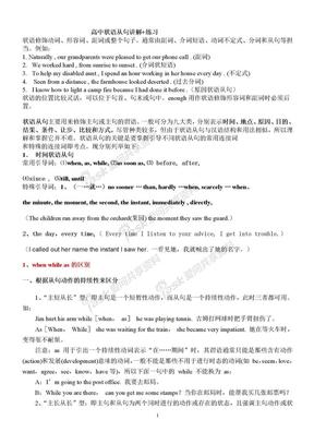高中状语从句讲解+练习.doc