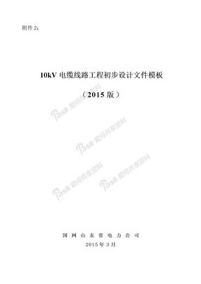 10kV电缆工程初步设计文件模板(2015版)20150412.doc