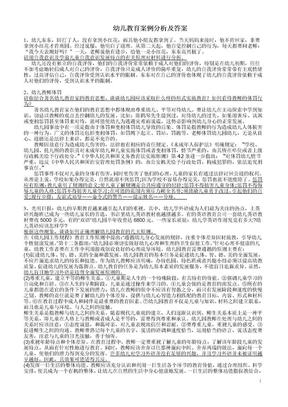 考编幼儿教师招聘考试案例分析集(10个).doc