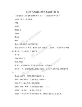 [三借芭蕉扇]三借芭蕉扇剧本新71.doc