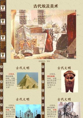 古代埃及美术作品鉴赏.ppt
