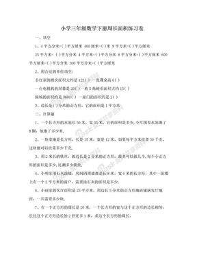 小学三年级数学下册周长面积练习卷.doc