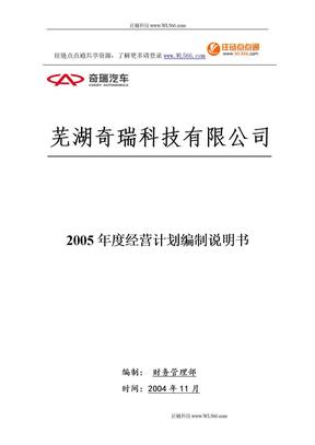 XX科技有限公司2005年度经营计划编制说明书.doc