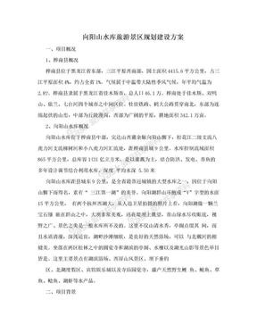 向阳山水库旅游景区规划建设方案.doc