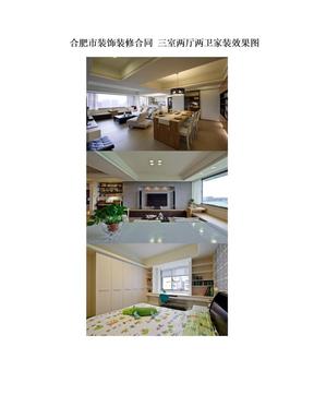 合肥市装饰装修合同 三室两厅两卫家装效果图.doc