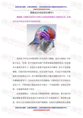 催眠的应用范围有哪些?.doc