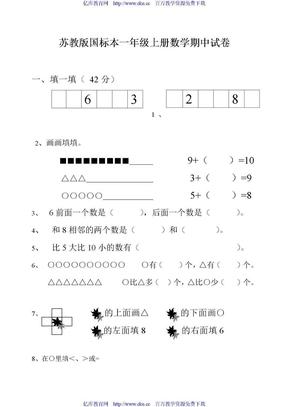 苏教版一年级上册数学期中试卷.doc