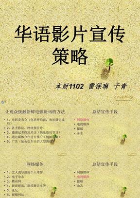 华语影片宣传策略研究.ppt
