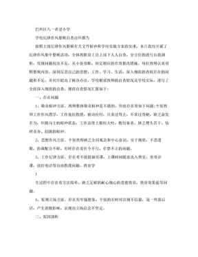 学校纪律作风整顿自查自纠报告.doc