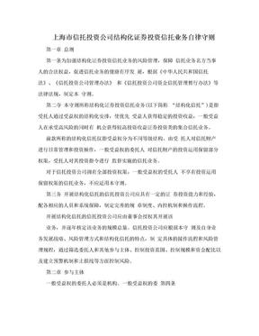 上海市信托投资公司结构化证券投资信托业务自律守则.doc