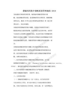 静脉用药集中调配质量管理规范-2010.doc