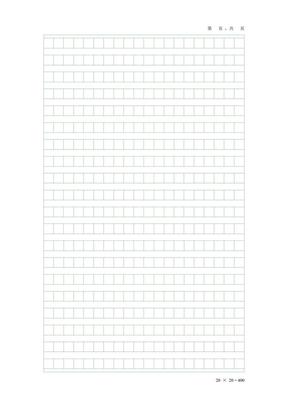 400字稿纸.pdf