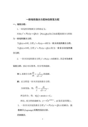 高等数学教案第7章2.一阶线性微分方程和伯努里方程.doc