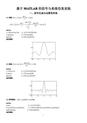 基于MATLAB的信号与系统仿真实验.pdf
