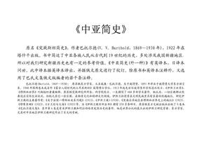 中亚简史.pdf
