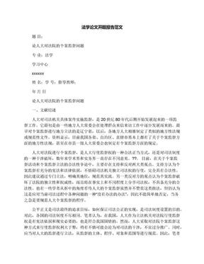 法学论文开题报告范文.docx