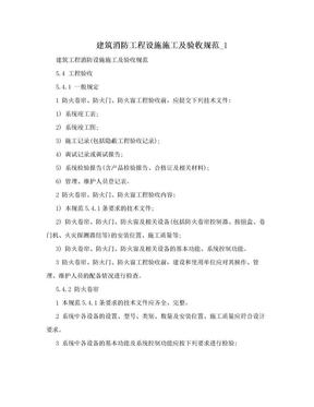 建筑消防工程设施施工及验收规范_1.doc