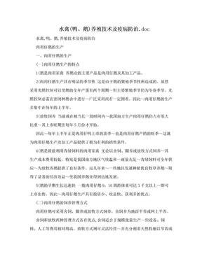 水禽(鸭、鹅)养殖技术及疫病防治.doc.doc