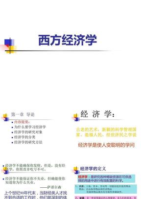 西方经济学课件(全).ppt