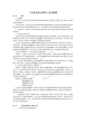 《人际关系心理学》复习提纲.doc