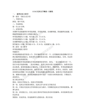 11342民间文学概论-习题集.doc