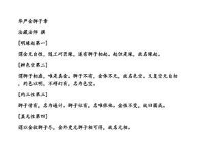 华严金狮子章.pdf