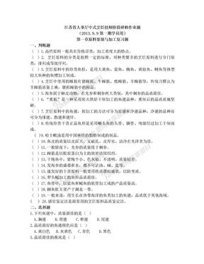 2013.9.9人事厅第一期技师总复习作业题