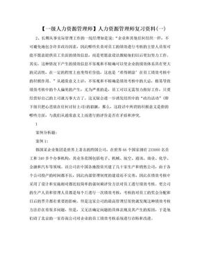 【一级人力资源管理师】人力资源管理师复习资料(一).doc