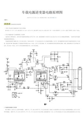 车载电源逆变器电路原理图.doc