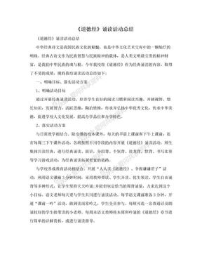《道德经》诵读活动总结.doc