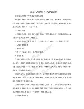 汉林小学教师评优评先制度.doc