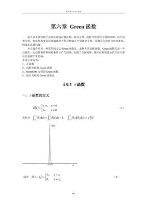 6.1狄拉克函数.pdf